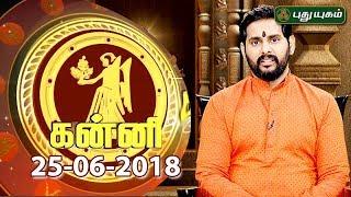Rasi Palan   Virgo   Kanni Rasi   25/06/2018   Puthuyugam TV