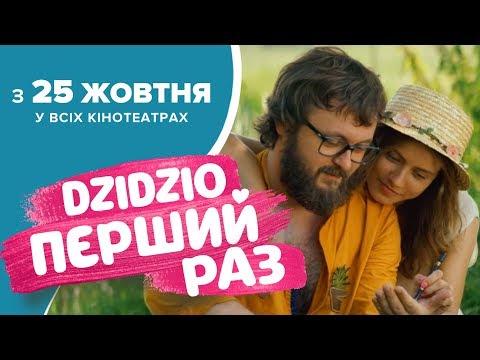 DZIDZIO ПЕРШИЙ РАЗ. Офіційний трейлер фільму (2018)