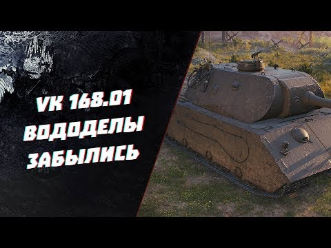 ВОДОДЕЛЫ ЗАБЫЛИСЬ МАРАФОН НА ПРЕМ ТАНК VK 168.01