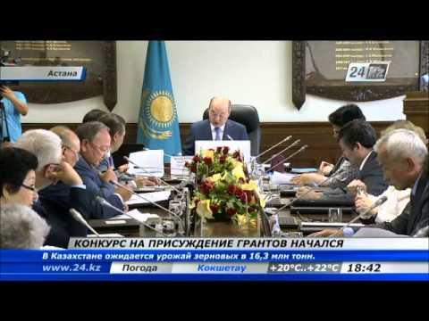 Конкурс на присуждение грантов казахстан