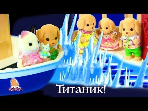 #ТИТАНИК! АЙСБЕРГ! ЧАСТЬ 3-4 #Мультик с Игрушками Сильвания Фэмилис. Видео для Детей. My Toys Pink
