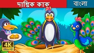 দাম্ভিক কাক  | The Vain Crow in Bengali | Bangla Cartoon | Bengali Fairy Tales