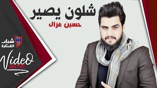 Hussein Ghazal - shloon / حسين غزال - شلون يصير