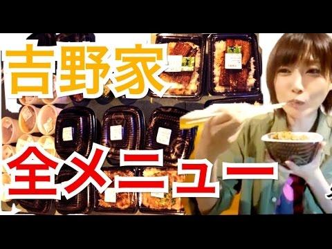 """【大食い】吉野家 持ち帰り全メニュー22品食べてみた!【木下ゆうか】Ate Yoshinoya's entire to-go menu """"22 items"""" !!"""