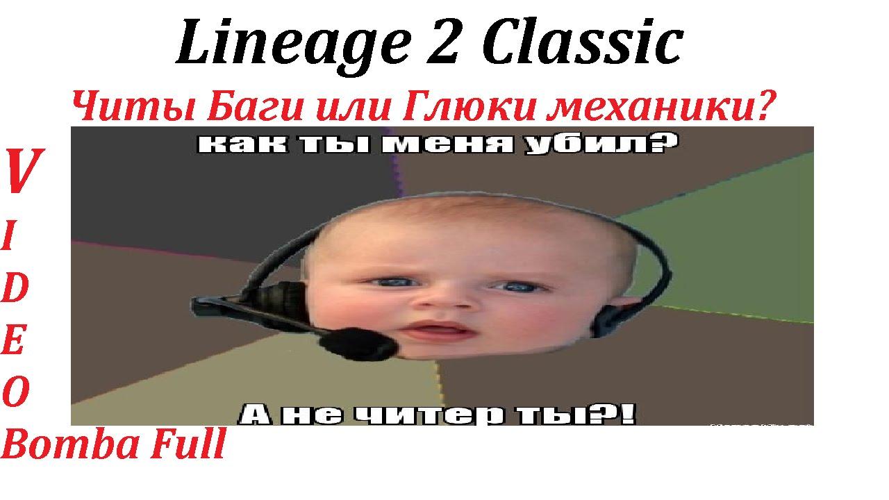 Брут для lineage взлом аккаунтов аккаунты ла2 линейка базы читы chlenix ..