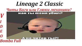 Lineage 2 Classic Читы Баги или Глюки механики?