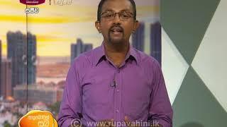 Ayubowan Suba Dawasak | Paththara | 2020- 10- 19 | Rupavahini