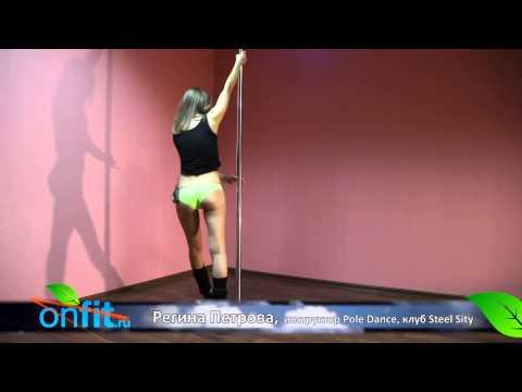 Уроки танцев на пилоне - видео