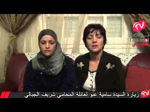 image vidéo سامية عبو تؤازر عائلة محمد الشريف الجبالي