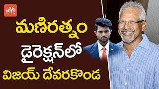 మణిరత్నం డైరెక్షన్ లో విజయ్ దేవరకొండ ? Mani Ratnam Planning Film with Vijay Devarakonda