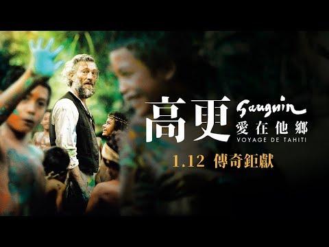 《高更:愛在他鄉》宣傳花絮中字2:文森卡索飾高更
