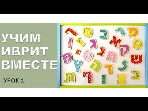 # 176  УРОК ИВРИТА (1)