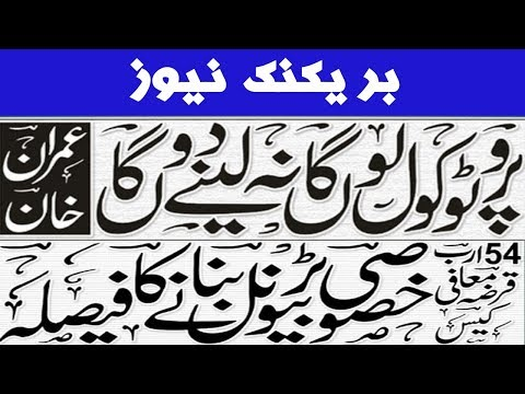 Pakistan News 3 - 8 - 2018 | News Headlines Today Pakistan | Live News Pk