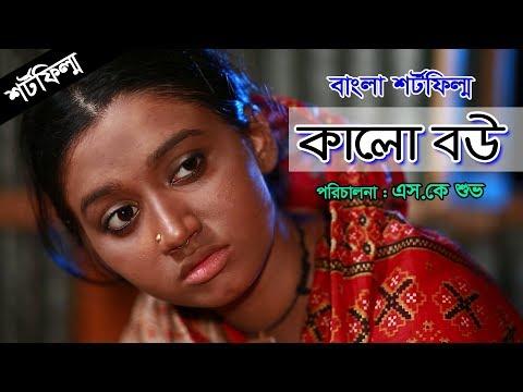 Kalo Bow   কালো বউ   Bengali Short Film   Shisir   Hira   Nandita BD