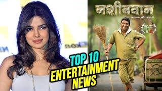 Top 10 Entertainment News | Weekly Wrap | Priyanka Chopra
