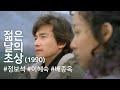 젊은 날의 초상(1990) / Portrait of the Days of Youth (Jeolm-eun nal-ui chosang)