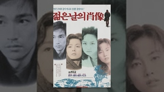 젊은 날의 초상 Portrait of the Days of Youth