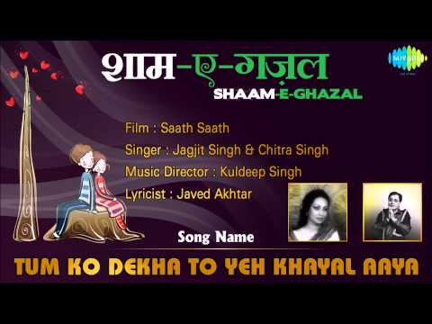 Tum Ko Dekha To Yeh Khayal Aaya | Shaam-e-ghazal | Saath Saath | Jagjit Singh & Chitra Singh video