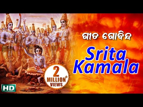 SRITA KAMALA ଶ୍ରୀତ କମଳ || Album- Gita Govinda || Namita Agrawal || Sarthak Music