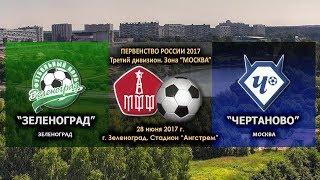 Зеленоград : Чертаново-М