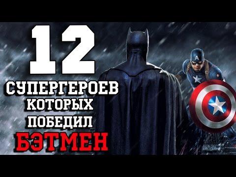 12 Cупергероев, которых победил Бэтмен!