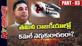Can Kamal Haasan Really Make a Difference in Tamil Nadu Politics? || Story Board 03