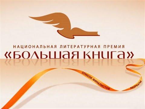 Главная литературная премия страны «Большая книга»