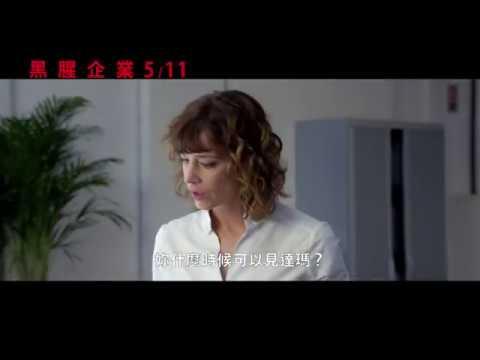 5/11【黑腥企業】短版中文預告