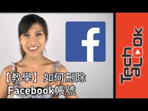 【教學】 如何刪除Facebook帳號