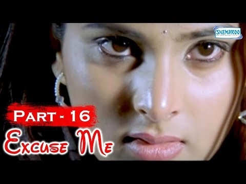 Excuse Me - Hot Kannada Movie - part 16 of  17