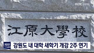 강원도 내 대학 새학기 개강 2주 연기