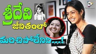 Sridevi Lifestyle || Sridevi Biography,Movies,Family,Friends,Daughters,Death || FilmiEvents