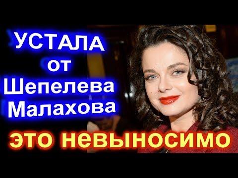 Наташа Королева  устала от Шепелева и Малахова .ЭТО ПРОСТО НЕ ВЫНОСИМА !