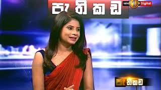 Pathikada Sirasa TV 15th March 2019