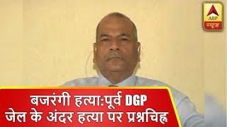 मुन्ना बजरंगी हत्या: यूपी के पूर्व DGP विक्रम सिंह बोले- जेल के अंदर हत्या सुरक्षा पर प्रश्नचिह्न