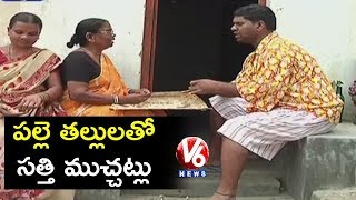 Bithiri Sathi On Village Women Problems | International Day Of Rural Women | Teenmaar News