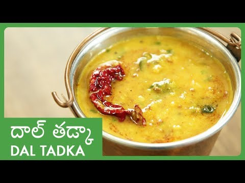 Dal Tadka Recipe In Telugu | Restaurant Style Dal Tadka Recipe | Easy Dal Tadka Recipe