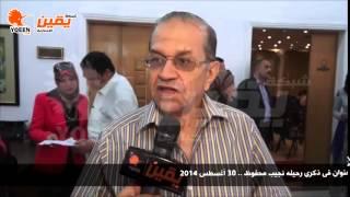 يقين | حوار مع الروائى فؤاد قنديل فى ندوة بعنوان فى ذكرى رحيله نجيب محفوظ