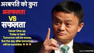 """""""असफलता तपाई को संपत्ति हो।"""" Jack ma   Alibaba.com   Nepali Motivational Videos #yadbin.com"""
