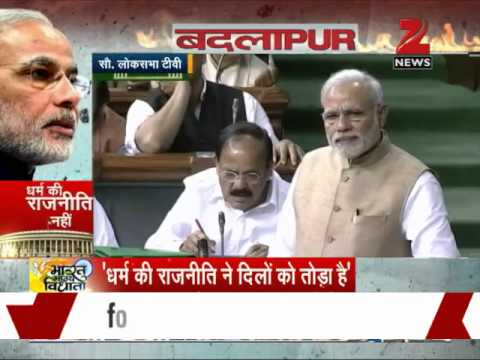 BBV: PM Narendra Modi's speech in Lok Sabha