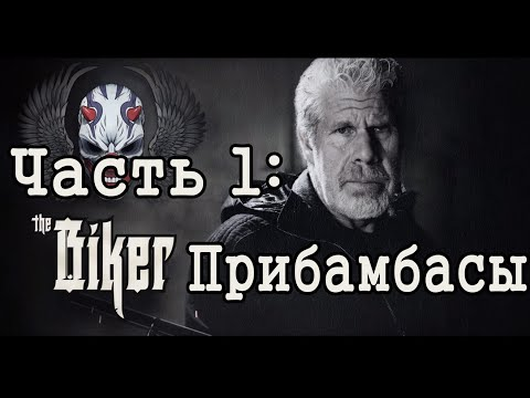 [PAYDAY 2] Biker Packs DLC - Персонаж и прибамбасы