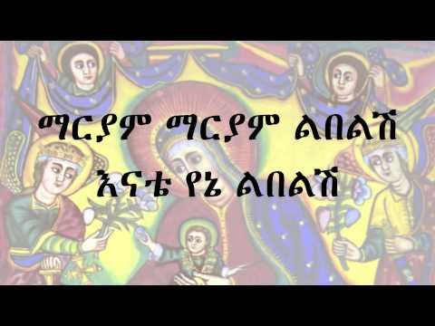 Ethiopian Orthodox Mezmur by Kibrom Marse (Maryam Maryam)