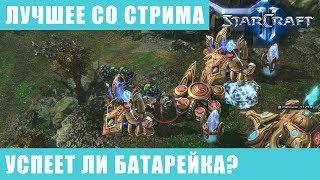 1 секунда решила исход игры (Starcraft 2, pvz)