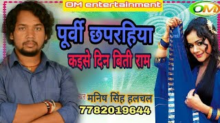 New Albumपूर्वी छपरहिया देसी,Purvi Chaprahiya,super hit song2018,Manish singh halchal