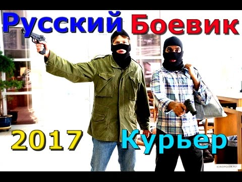 Русский боевик Курьер. Боевик 2017 года. Крутой боевик новые фильмы 2017.