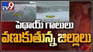 Cyclone Phethai is radically changing in Amalapuram || East Godavari