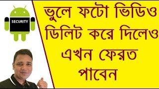 ভুলে PHOTO,VIDEO ডিলিট করে দিলেও ফেরত পাবেন  Find your deleted photo and video in Android