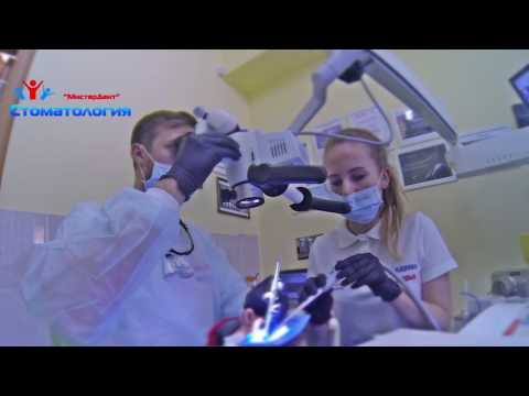 MISTERDENT , dental rootcanal treatment , dental microscope , лечение зубов