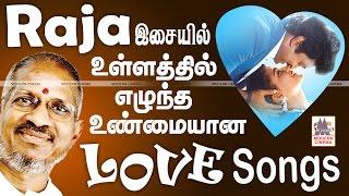 ILAYARAJA True Love Songs   இளையராஜா இசையில் உள்ளத்தில் எழுந்த உண்மையான காதல் பாடல்கள்