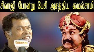 Tamil Live News : Actor Mayilsamy Speech On Shivaji - Mayilsamy Mimic Like Shivaji - Latest News